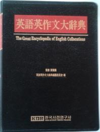 영어영작문대사전