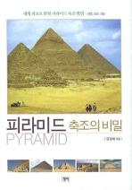 피라미드 축조의 비밀