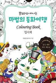 쏠쏘라와 떠나는 마법의 동화여행 엽서책(컬러링 북)