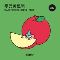 두잉아트북: 과일