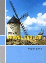 유겸노의 TRAVEL ENGLISH