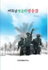베트남 정글의 영웅들