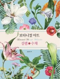 보타니컬 아트 설렘 수채