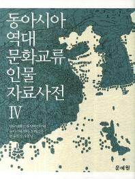 동아시아 역대 문화교류 인물 자료사전. 4