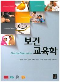 보건 교육학