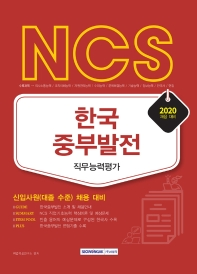NCS 한국중부발전 직무능력평가(2020)