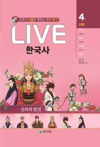 Live 한국사. 4: 신라의 발전
