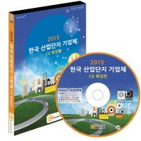 한국 산업단지 기업체(2015)(CD)