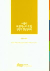서울시 비영리스타트업 현황과 청년일자리(2017)
