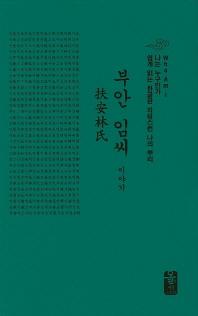 부안 임씨 이야기(소책자)(초록)