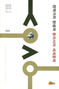 번역가의 탄생과 동아시아 세계문학