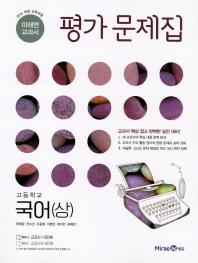 미래엔 교과서 고등 국어(상) 평가문제집(2020)