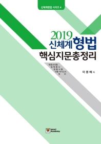 신체계 형법 핵심지문 총정리(2019)