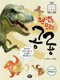 원시인도 모르는 공룡