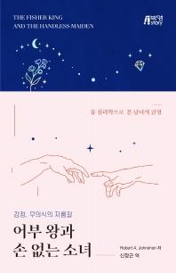 어부 왕과 손 없는 소녀 (누드제본)
