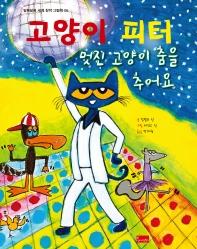 고양이 피터: 멋진 고양이 춤을 추어요