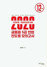 금동흠 5급 헌법 진도별 모의고사 (2020)