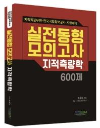 지적측량학 실전동형 모의고사 600제(2021)