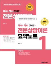 콕콕!! 적중! 정혜영의 전문상담이론1 + 요약노트1 세트(2022)