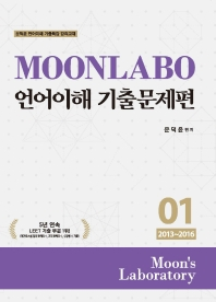MOONLABO 언어이해 기출문제편. 1: 2013~2016