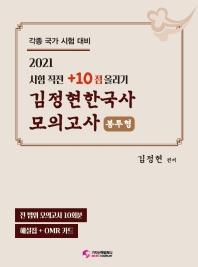 김정현 한국사 모의고사(봉투형)(2021)