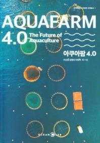 아쿠아팜 4.0