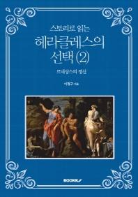 스토리로 읽는 헤라클레스의 선택(2)