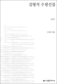 김형석 수필선집