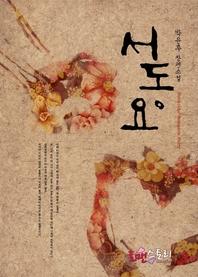 [세트] 서동요 (전2권/완결)