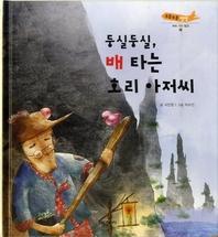둥실둥실, 배 타느느 호리 아저씨_부릉부릉 쌩쌩 29
