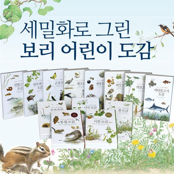 [보리출판사]세밀화로 그린 보리 어린이 동식물 도감 15권세트