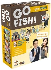 Go Fish 고피쉬 설민석 한국사. 5