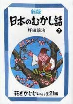 日本のむかし話 7
