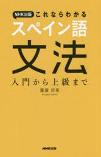 NHK出版これならわかるスペイン語文法 入門から上級まで