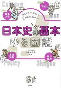日本史の基本ゆる圖鑑 繩文時代から現代まで2時間でまるわかり!