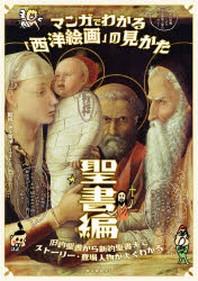 マンガでわかる「西洋繪畵」の見かた 聖書編