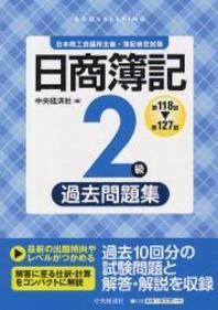 日商簿記2級過去問題集 第118回~第127回