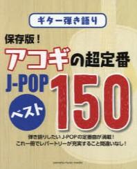 樂譜 アコギの超定番J-POPベスト