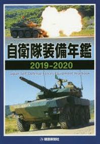 自衛隊裝備年鑑 2019-2020