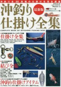 沖釣り仕掛け全集 最新版 沖釣り最新仕掛けを完全網羅