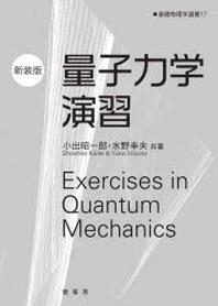 量子力學演習 新裝版