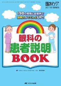 眼科の患者說明BOOK 198の質問と回答例で說明力がぐぐんとUP!