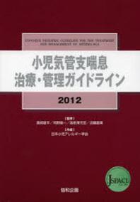 小兒氣管支喘息治療.管理ガイドライン 2012