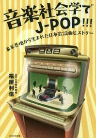 音樂社會學でJ-POP!!! 米軍基地から生まれた日本歌謠曲ヒストリ-