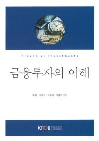 금융투자의이해(2학기, 워크북포함)