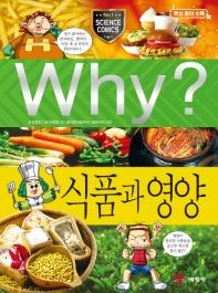 Why? 식품과 영양