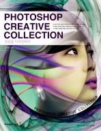 PHOTOSHOP CREATIVE COLLECTION: 상상을 디자인하라