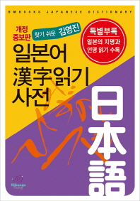 찾기 쉬운 김영진 일본어 한자읽기 사전