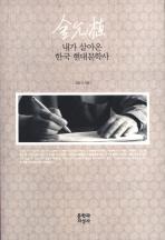 내가 살아온 한국 현대 문학사