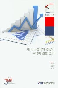 데이터 경제의 성장과 무역에 관한 연구